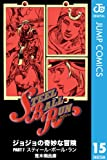 ジョジョの奇妙な冒険 第7部 モノクロ版 15 (ジャンプコミックスDIGITAL)