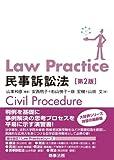 Law Practice 民事訴訟法〔第2版〕