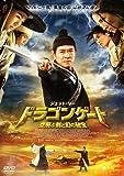 ドラゴンゲート 空飛ぶ剣と幻の秘宝[DVD]