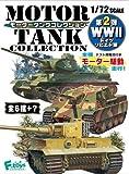 モータータンクコレクション2 1BOX (食玩)