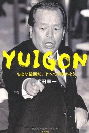 YUIGON ~もはや最期だ。すべてを明かそう。 浜田 幸一 (著), 川添 勤 (監修)