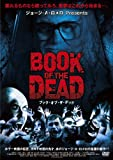 ジョージ・A・ロメロ BOOK OF THE DEAD/BOOK OF THE DE...[DVD]