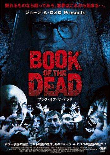 ジョージ・A・ロメロ BOOK OF THE DEAD [DVD]