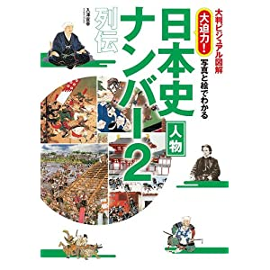 写真と絵でわかる日本史人物ナンバー2列伝 [Kindle版]