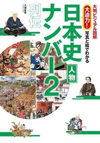写真と絵でわかる日本史人物ナンバー2列伝