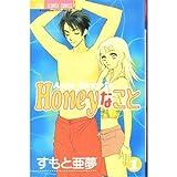 Honeyなこと 1 (フラワーコミックス)