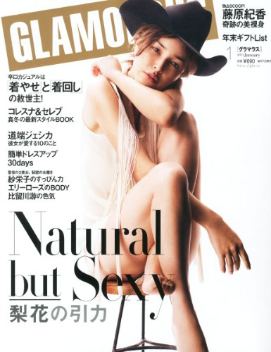 GLAMOROUS (グラマラス) 2013年 01月号 [雑誌]