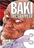 グラップラー刃牙 3 完全版 (少年チャンピオン・コミックス)