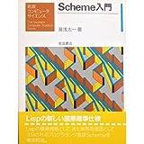 Scheme入門 (岩波コンピュータサイエンス)