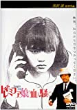 ドレミファ娘の血は騒ぐ[DVD]