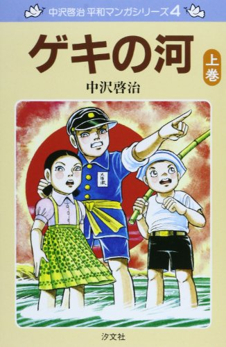 ゲキの河 上巻 (中沢啓治平和マンガシリーズ 4)