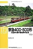 京急400・500形(上) (RM LIBRARY 173)
