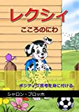 Rexy The Garden of Thoughts: Learning Positive Thinking Happines and positive attitude series for children and parents (Japanese Edition)