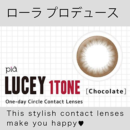 ローラ プロデュース カラコン LUCEY 1DAY ルーシーワンデー BC 8.6 チョコレート0.00