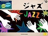 STAGEA ピアノ&エレクトーン・シリーズ Vol.18 (中級~上級) ジャズ