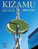 三澤憲司の世界 KIZAMU
