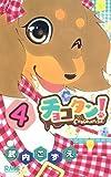 チョコタン! 4 (りぼんマスコットコミックス)