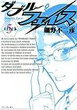 ダブル・フェイス(5) (ビッグコミックス)