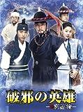 破邪の英雄-新・別巡検- [DVD]