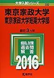 東京家政大学・東京家政大学短期大学部 (2016年版大学入試シリーズ)