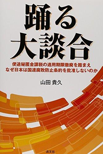 踊る大談合―使途秘匿金課税の適用期限撤廃を踏まえなぜ日本は国連腐敗防止条約を批准しないのか
