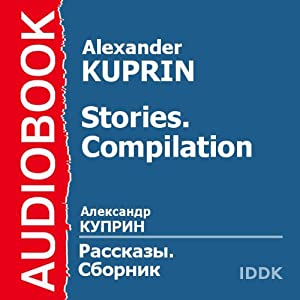 Stories. Compilation | [Alexander Kuprin]