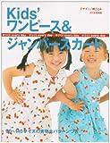 Kids'ワンピース&ジャンパースカート (手づくりevery day)