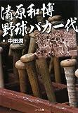 清原和博 野球バカ一代 (ゴマ文庫) (ゴマ文庫)