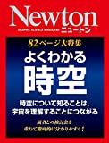 Newton よくわかる 時空 <大特集>: 時空について知ることは,宇宙を理解することにつながる