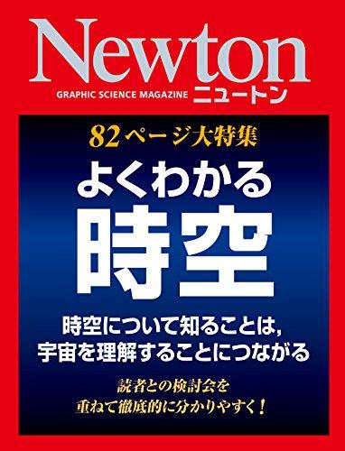 Newton �褯�狼�� ���� �����ý���: �����ˤĤ����Τ뤳�Ȥϡ��������뤳�ȤˤĤʤ���
