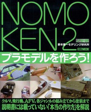 ノモ研 2 野本憲一モデリング研究所 プラモデルを作ろう