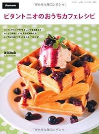 ビタントニオのおうちカフェレシピ (三才ムック vol.349)