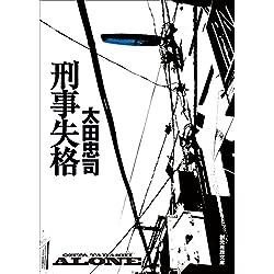 刑事失格 [Kindle版]