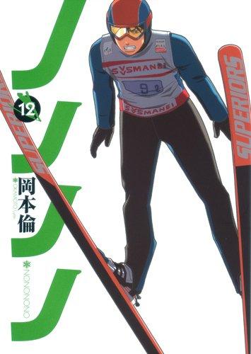 ノノノノ 12 (ヤングジャンプコミックス)