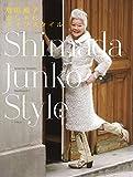 島田順子おしゃれライフスタイル Shimada Junko Style