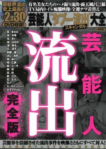 芸能人「タブー流出」スキャンダル大全 (ミリオンムック 54 エンタメシリーズ)