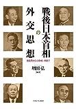 「戦後日本首相の外交思想:吉田茂から小泉純一郎まで」販売ページヘ