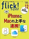 flick! digital(フリックデジタル) 2014年12月号 Vol.38[雑誌] flick! Digitalシリーズ