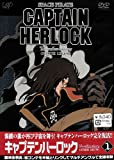 SPACE PIRATE CAPTAIN HERLOCK ~The Endless ...[DVD]