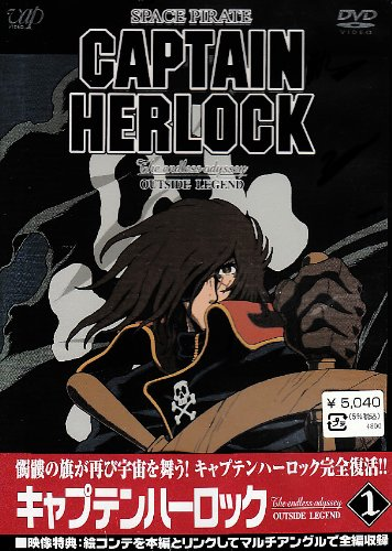 SPACE PIRATE CAPTAIN HERLOCK ~The Endless Odyssey~1st Voyage はきだめのブルース [DVD]