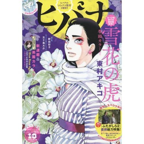 ヒバナ 2016年 10/10 号 [雑誌]: ビッグコミックスピリッツ 増刊
