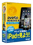 DVDFab BD&DVD 変換 for iPad・iPhone