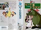 ピトとドラゴン日本語吹替版VHS