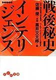 戦後秘史インテリジェンス (だいわ文庫)