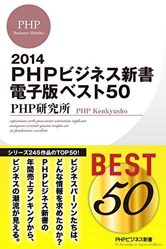 PHPビジネス新書電子版ベスト50 2014 PHP電子 PHP研究所 PHP研究所