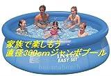 直径300cm ジャンボ プール