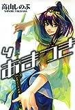 あまつき: 4 (ZERO-SUMコミックス)