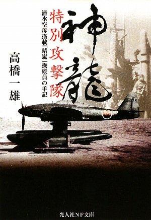 神龍特別攻撃隊―潜水空母搭載「晴嵐」操縦員の手記