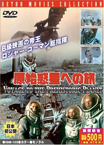 原始惑星への旅 新訳版 [DVD]