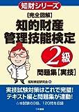 完全図解 知的財産管理技能検定2級問題集 実技 (知財シリーズ)   (三和書籍)